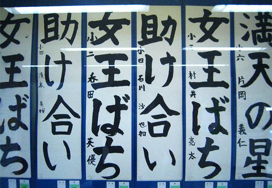 丸亀駅構内にあった習字の表彰