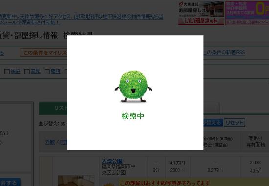 suumoの検索画面