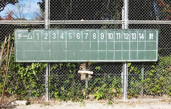 野球ボード